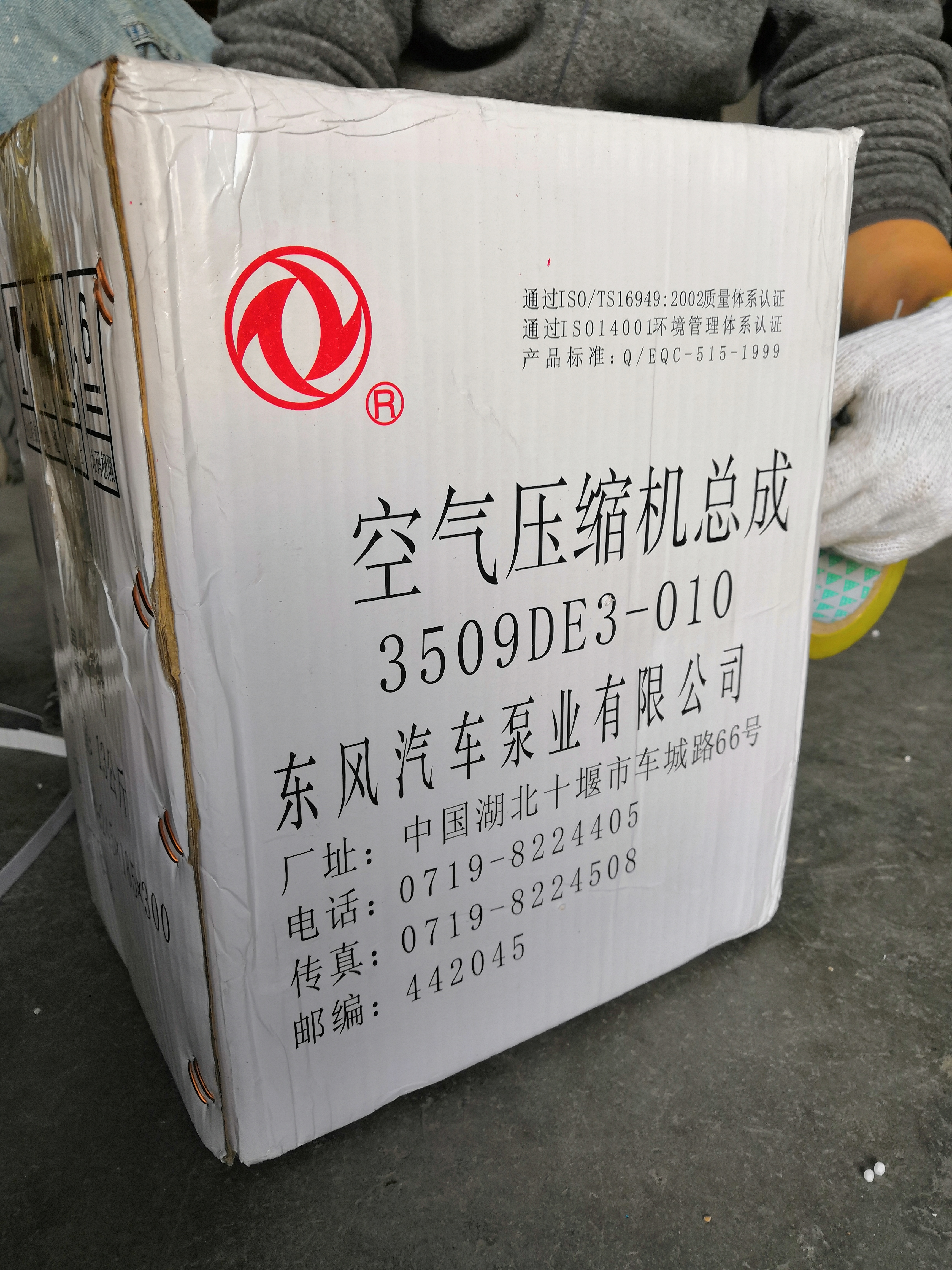 3509DE3-010, AIR COMPRESSOR, DONGFENG PARTS